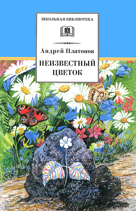 Андрей Платонов Неизвестный цветок андрей платонов маркун