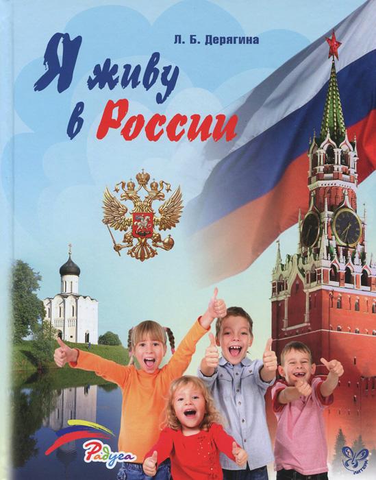 Л. Б. Дерягина Я живу в России книгу б к седов я бандит авторитет с рук