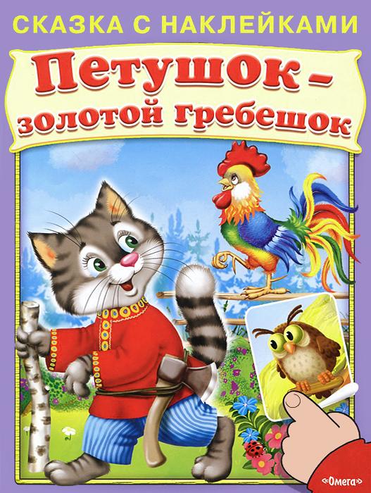 Ирина Шестакова Петушок-золотой гребешок
