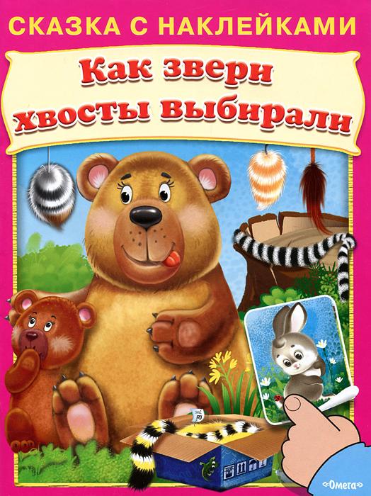 Ирина Шестакова Как звери хвосты выбирали ирина шестакова учим формы наклейками