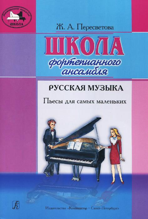 Школа фортепианного ансамбля. Русская музыка. Пьесы для самых маленьких