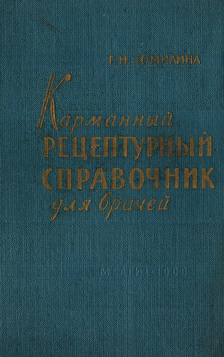 Карманный рецептурный справочник для врачей