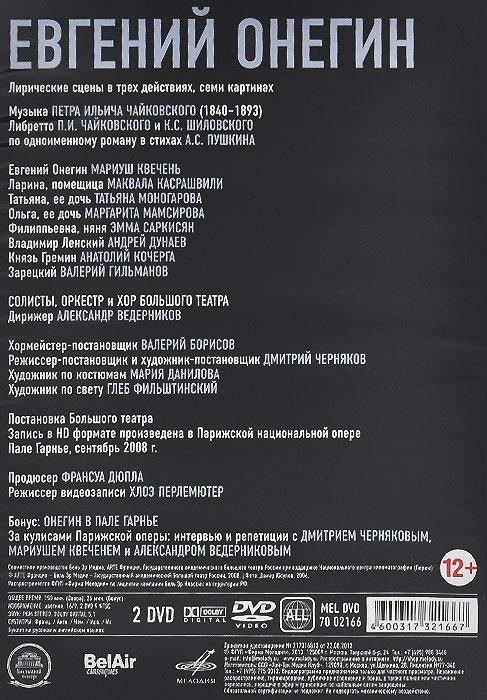 Евгений Онегин (2 DVD) Мелодия
