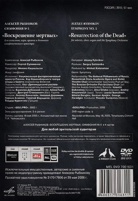 Алексей Рыбников:  Симфония № 5.  Воскрешение мертвых SOULPRO
