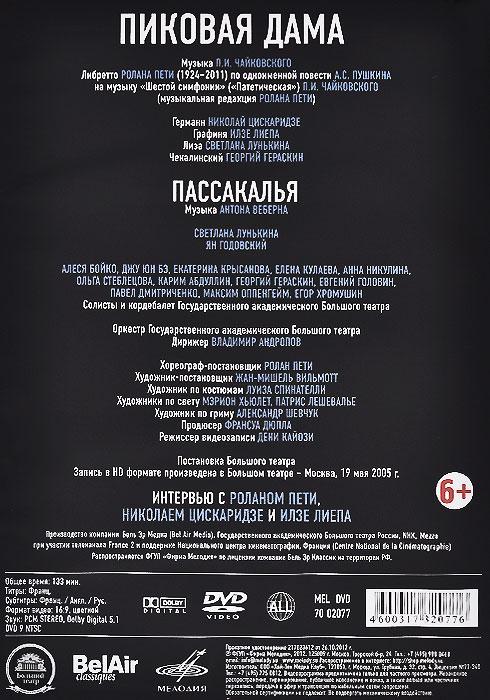 Пиковая дама / Пассакалья Мелодия