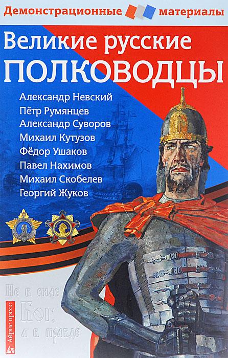 Великие русские полководцы. Демонстрационный материал  для средней школы