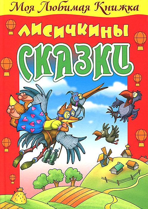 Лисичкины сказки умка книга со звуком лиса и волк русские народные сказки союзмультфильм