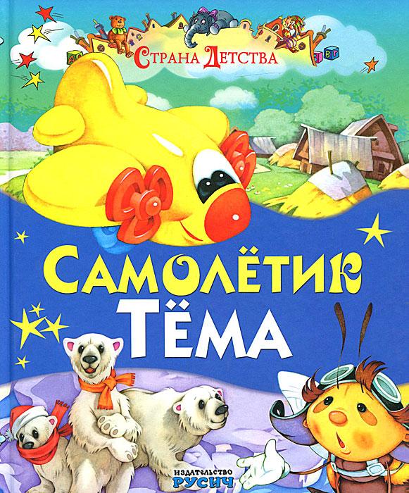 Е. Н. Агинская Самолетик Тема агинская е ред самолетик тема