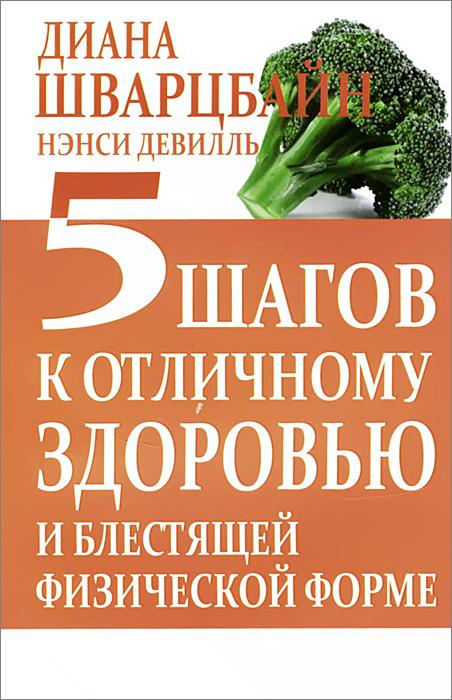 Диана Шварцбайн, Нэнси Девилль 5 шагов к отличному здоровью и блестящей физической форме