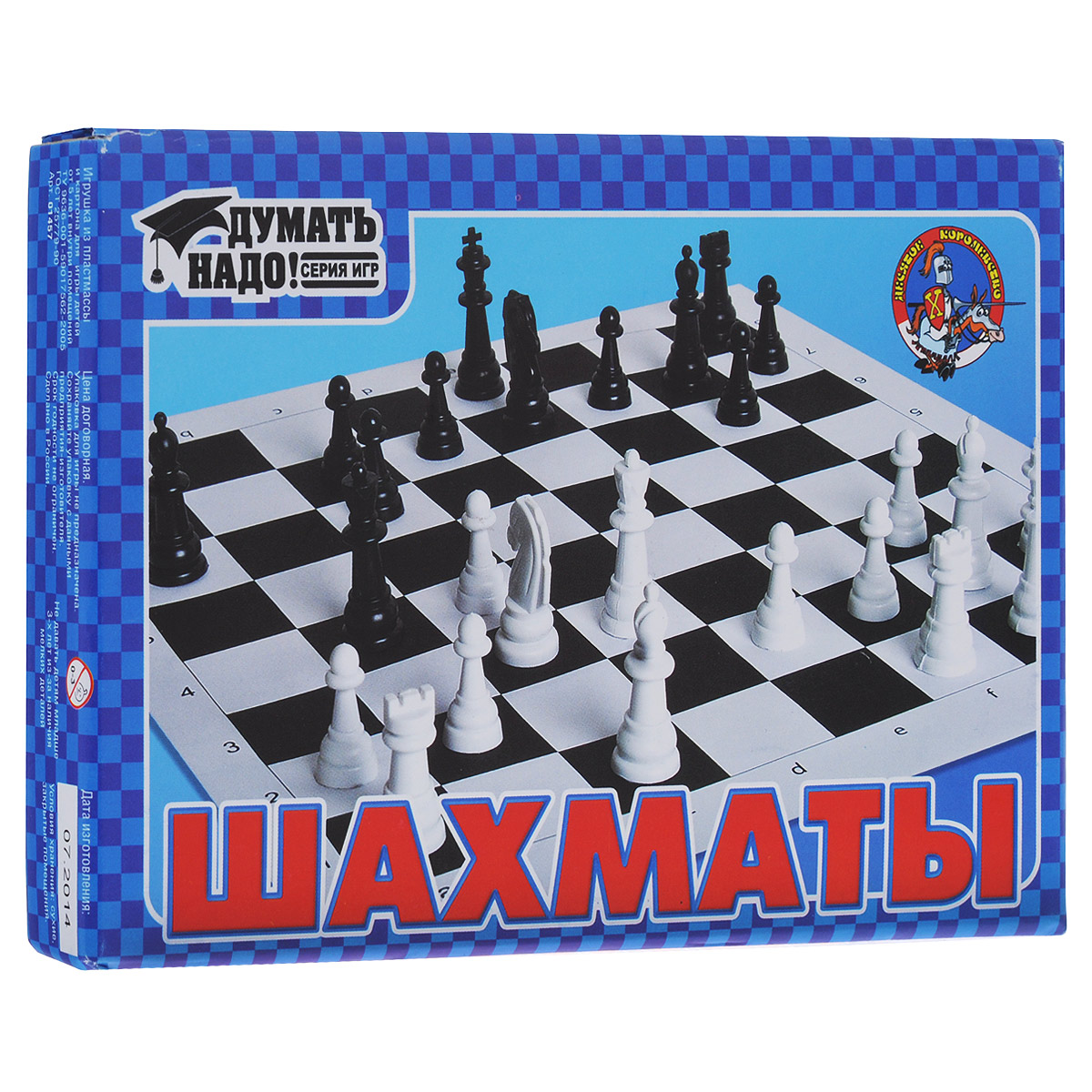 Десятое королевство Шахматы дорожные шахматы