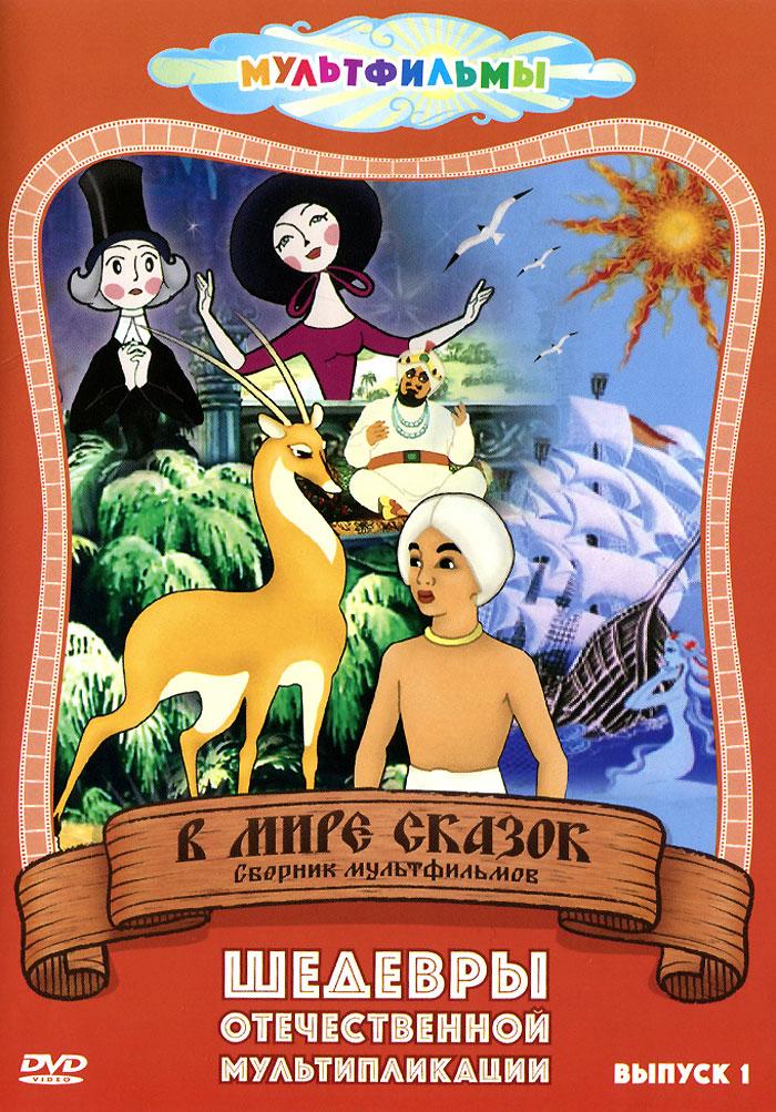 В мире сказок. Сборник мультфильмов. Выпуск 1 цена