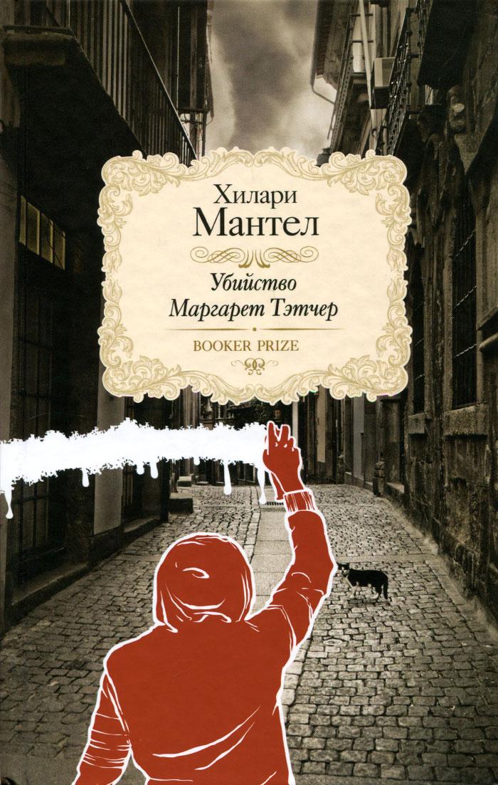 Убийство Маргарет Тэтчер