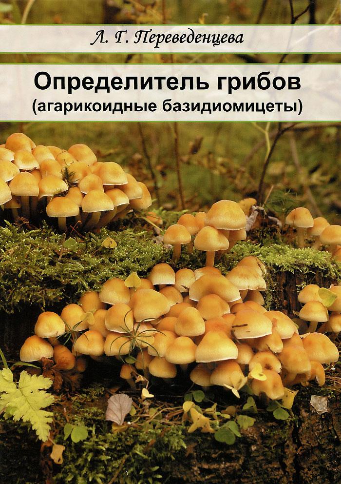 Л. Г. Переведенцева Определитель грибов (агарикоидные базидиомицеты). Учебное пособие dr oetker пикантфикс для грибов 100 г