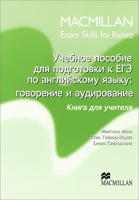 Учебное пособие для подготовки к ЕГЭ по английскому языку. Говорение и аудирование. Книга для учителя