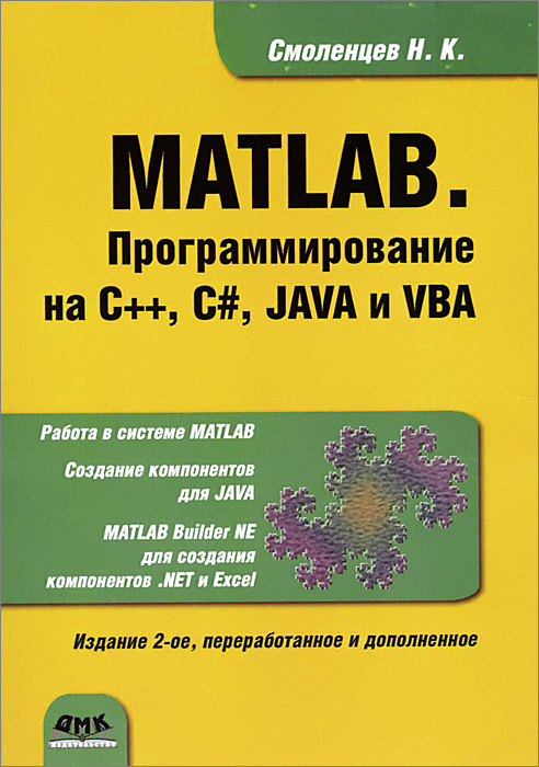 Н. К. Смоленцев MATLAB. Программирование на С++, С#, Java и VBA color image watermarking using matlab