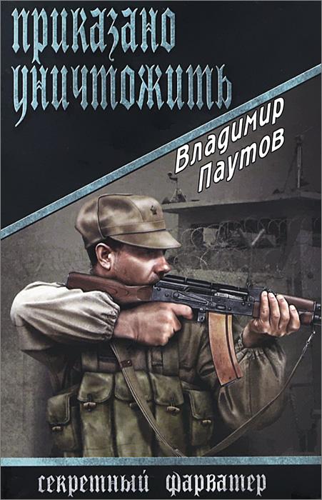 Владимир Паутов Приказано уничтожить игорь атаманенко кгб – цру кто сильнее