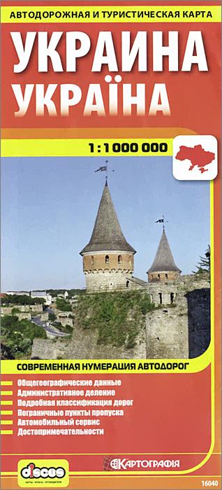 Украина. Автодорожная и туристическая карта