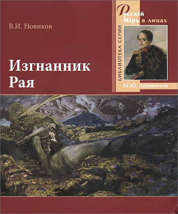 В. И. Новиков Изгнанник Рая даршан великого пути