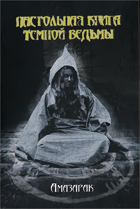 Амазарак Настольная книга темной ведьмы