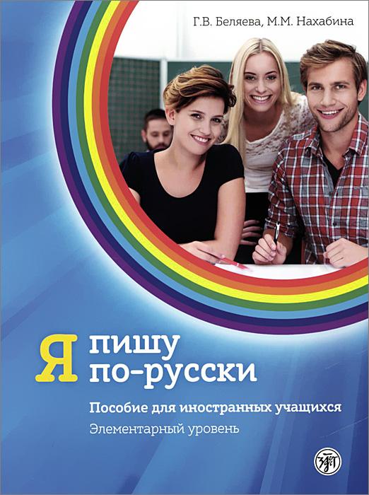 Г. В. Беляева, М. М. Нахабина Я пишу по-русски. Элементарный уровень в е антонова дорога в россию элементарный уровень