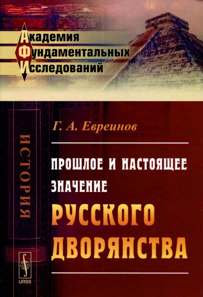 Г. А. Евреинов Прошлое и настоящее значение русского дворянства