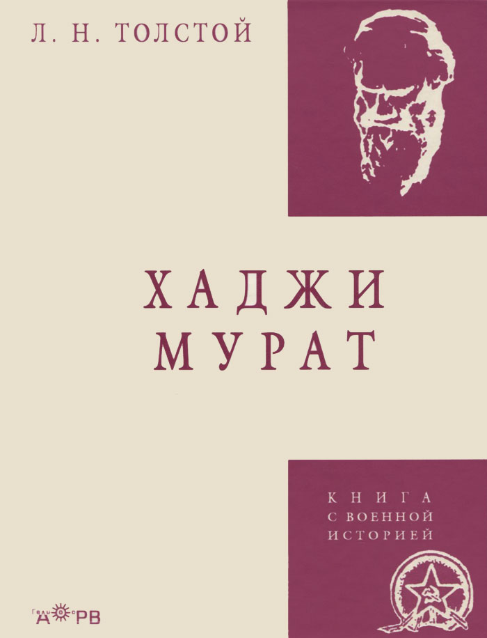 Л. Н. Толстой Хаджи-Мурат л н толстой л н толстой рассказы и сказки