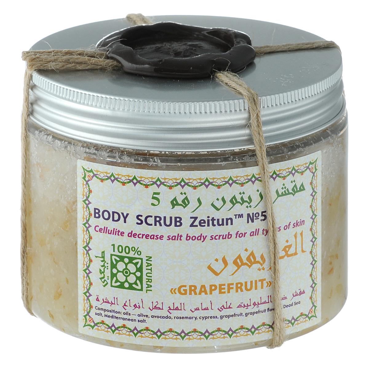 Зейтун Скраб для тела №5 солевой Грейпфрут, 500 млZ2005Натуральные абразивные частицы (соль) отшелушивают отмершие клетки кожи, раскрывают, очищают поры, подготавливая кожу к воздействию смеси антицеллюлитных масел в составе и, за счет микромассажа, усиливают их действия. Этот антицелюллитный скраб хорошо увлажняет и тонизирует кожу. Для достижения максимального эффекта рекомендуется использовать в комплексе с антицеллюлитным обёртыванием Зейтун — подготавливаете кожу скрабом, после этого наносите обертывание.