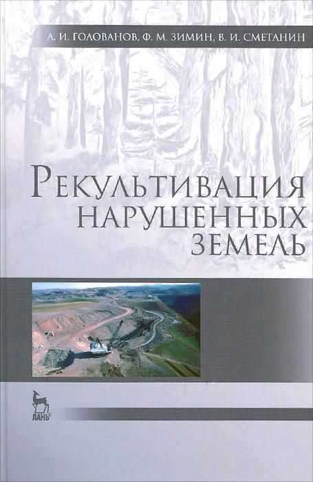 Рекультивация нарушенных земель. Учебник