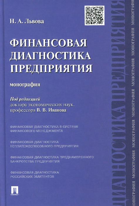 Финансовая диагностика предприятия. Н. А. Львова