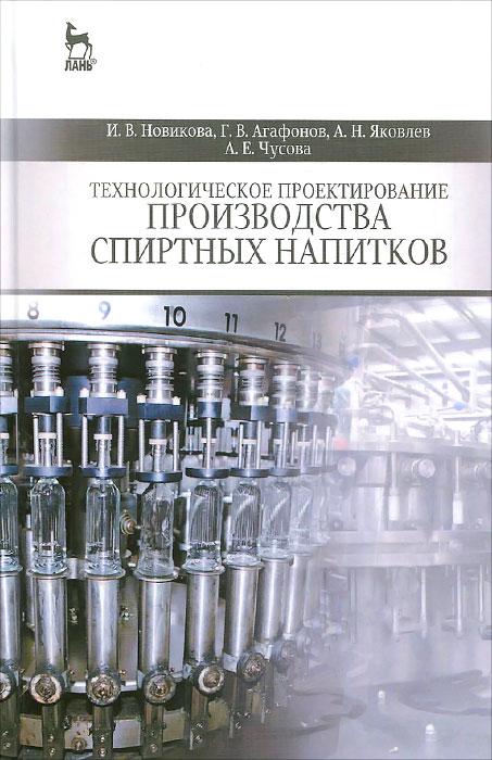 Технологическое проектирование производства спиртных напитков. Учебное пособие