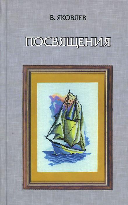 В. Яковлев Посвящения в ф яковлев посвящения сборник
