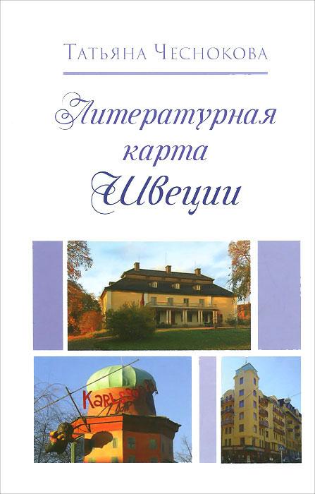 Татьяна Чеснокова Литературная карта Швеции