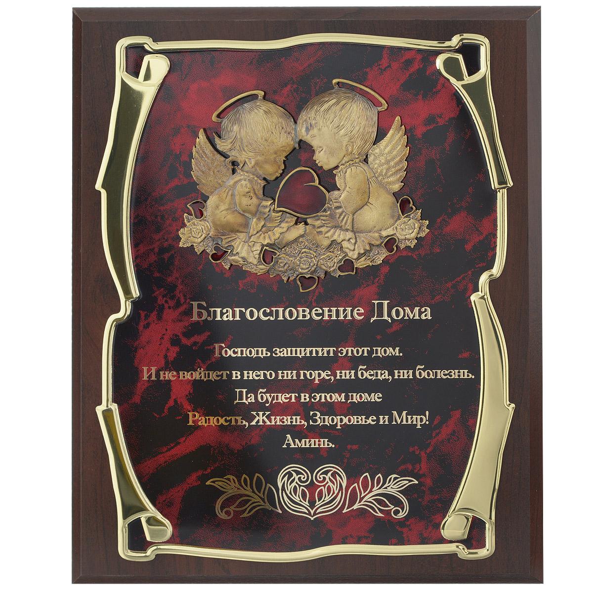Панно Ангелы. Благословение дома, 20,5 х 25,5 см60605006Панно Ангелы. Благословение дома - замечательный сувенир и прекрасный элемент декора. Прямоугольное основание изделия выполнено из МДФ темно-коричневого цвета. По центру размещена металлическая пластина из латунированной стали, выполненная в форме двух ангелочков с сердечками. Сердечки покрыты эмалью красного цвета. Ниже расположена надпись-молитва: Благословение Дома. Господь защитит этот дом. И не войдет в него ни горе, ни беда, ни болезнь. Да будет в этом доме Радость, Жизнь, Здоровье и Мир! Аминь. Технология нанесения текста - лазерная гравировка. С задней стороны имеются отверстия для размещения на стене. Панно упаковано в изысканную подарочную коробку, закрывающуюся на замочек. Внутренняя поверхность коробки задрапирована атласной тканью светлых тонов.