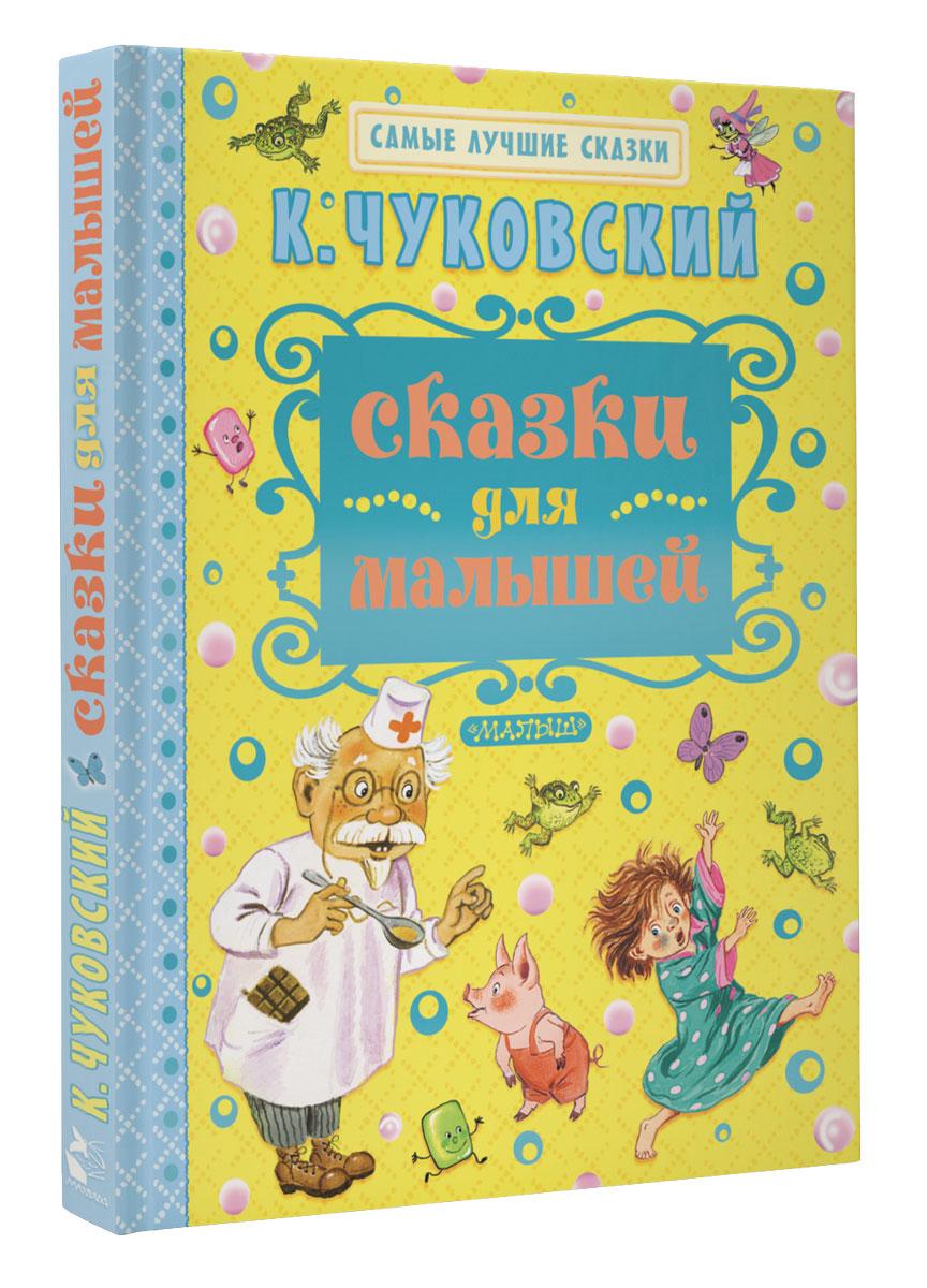 Чуковский К.И. К. Чуковский. Сказки для малышей конные самураи xvi xviiв 1 72
