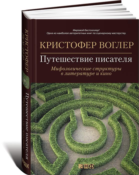 Кристофер Воглер Путешествие писателя. Мифологические структуры в литературе и кино путешествие писателя воглер