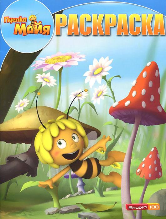 Пчелка Майя. Волшебная раскраска пчелка майя новые приключения выпуск 4 побег из улья