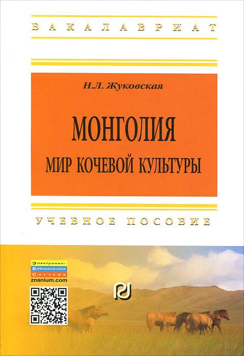 Монголия. Мир кочевой культуры. Учебное пособие