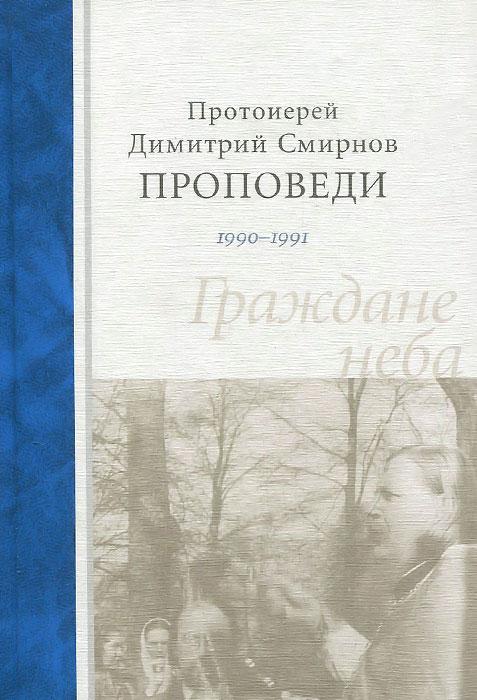 Протоиерей Димитрий Смирнов Граждане неба. Проповеди 1990-1991 г. Протоиерей Димитрий Смирнов
