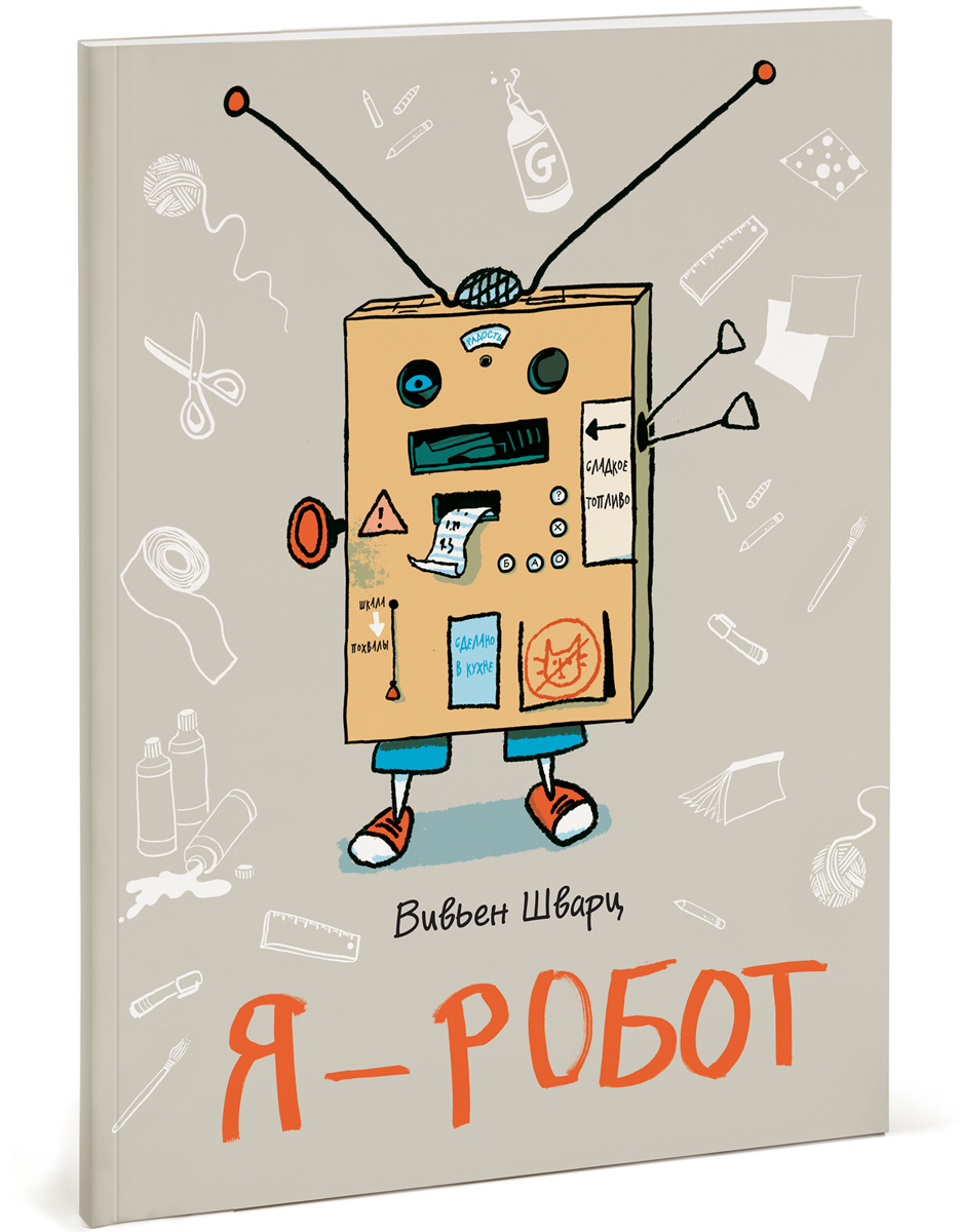 Вивьен Шварц Я - робот