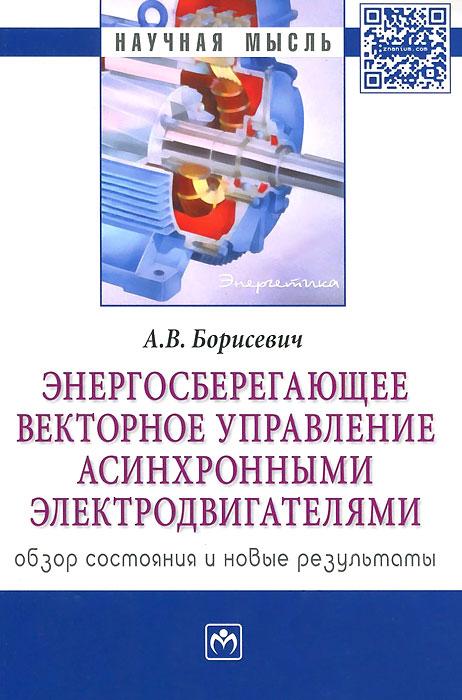 А. В. Борисевич Энергосберегающее векторное управление асинхронными электродвигателями. Обзор состояния и новые результаты