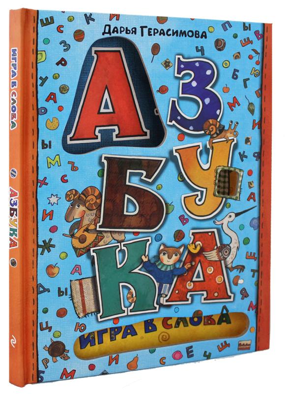 Дарья Герасимова Азбука. Игра в слова герасимова д с азбука игра в буквы