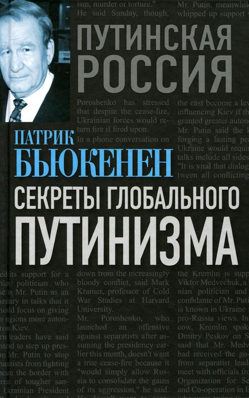 Патрик Бьюкенен Секреты глобального путинизма ISBN: 978-5-906789-42-6
