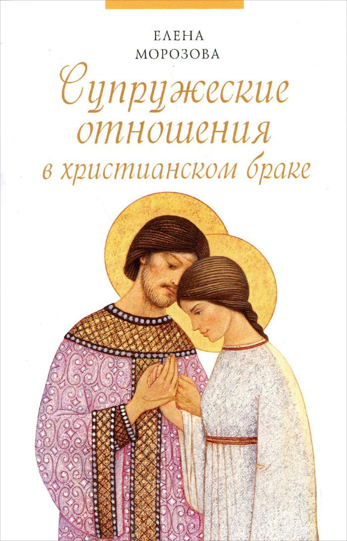 Е. А. Морозова Супружеские отношения в христианском браке папки для свидетельства о браке спб