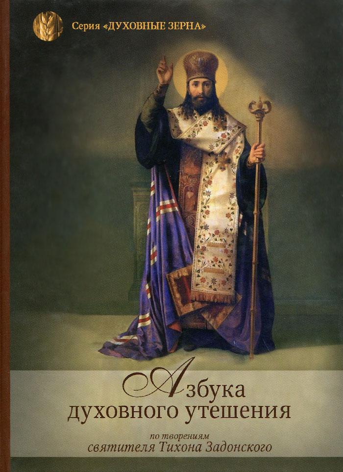 Zakazat.ru Азбука духовного утешения по творениям святителя Тихона Задонского
