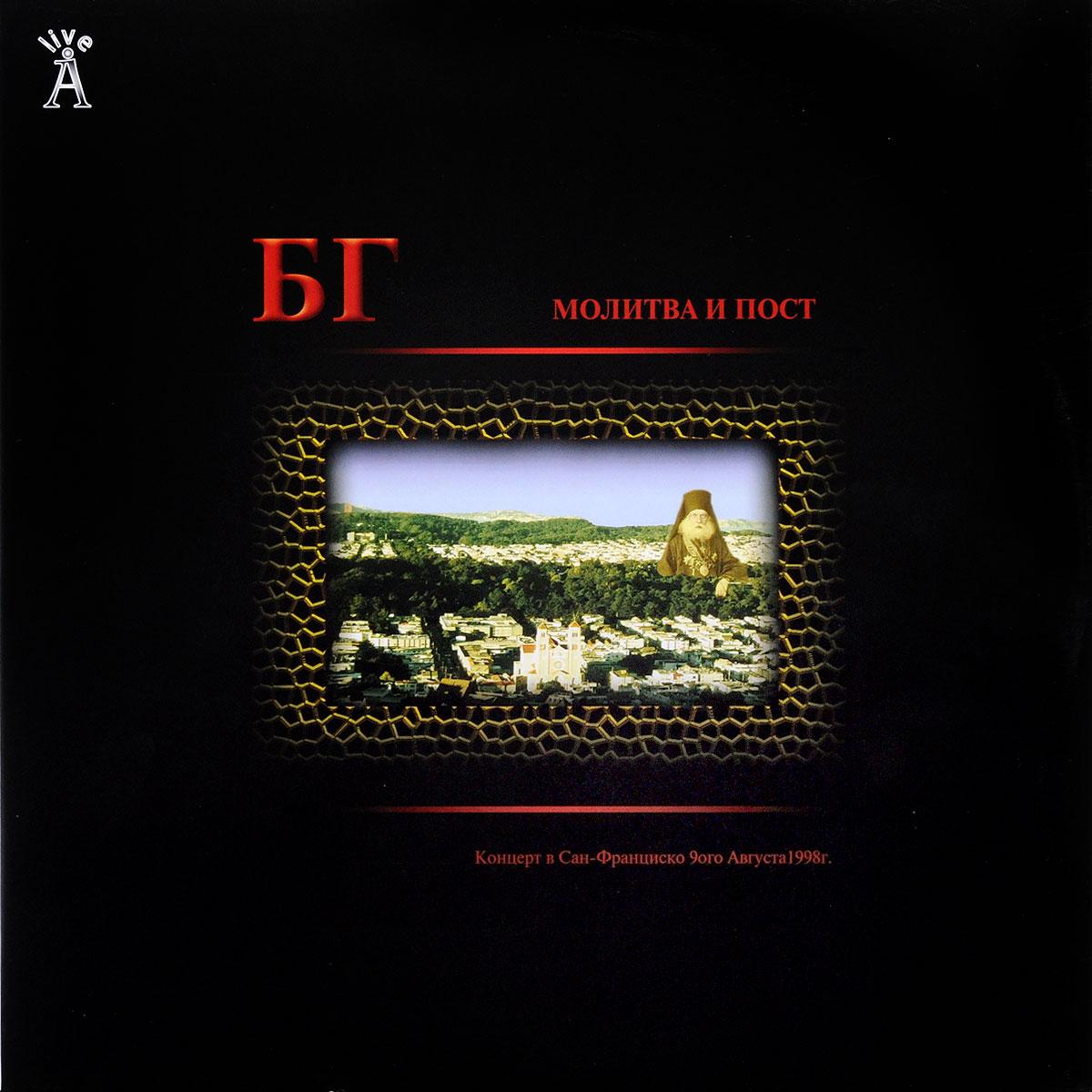 Борис Гребенщиков БГ. Молитва и пост (2 LP) ennio morricone jubilee lp