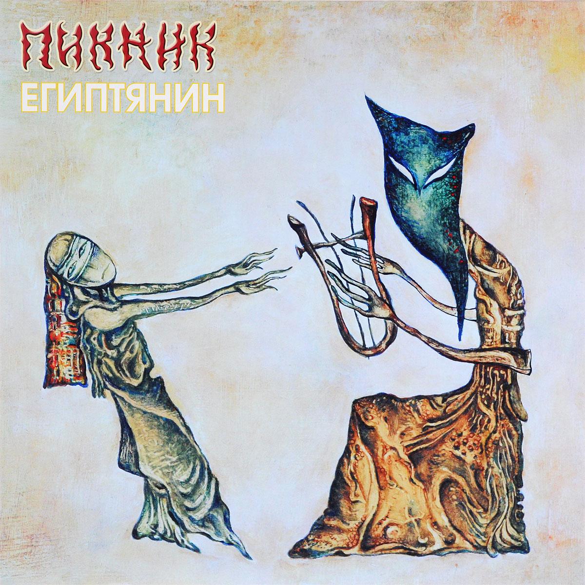Пикник Пикник. Египтянин (LP)