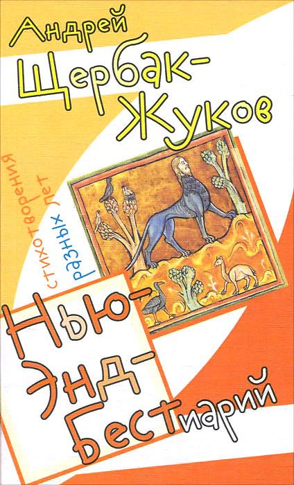 Андрей Щербак-Жуков Нью-Энд Бестиарий ISBN: 978-5-906787-24-8 наумов и тени книга 1 бестиарий