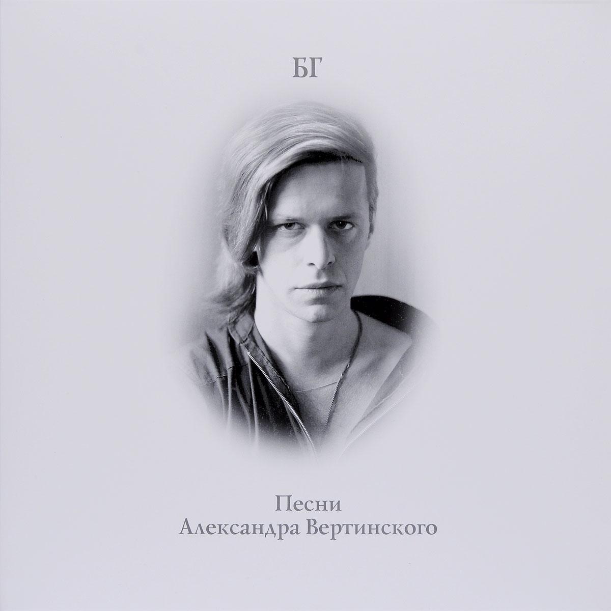 все цены на Борис Гребенщиков БГ. Песни Александра Вертинского (LP)