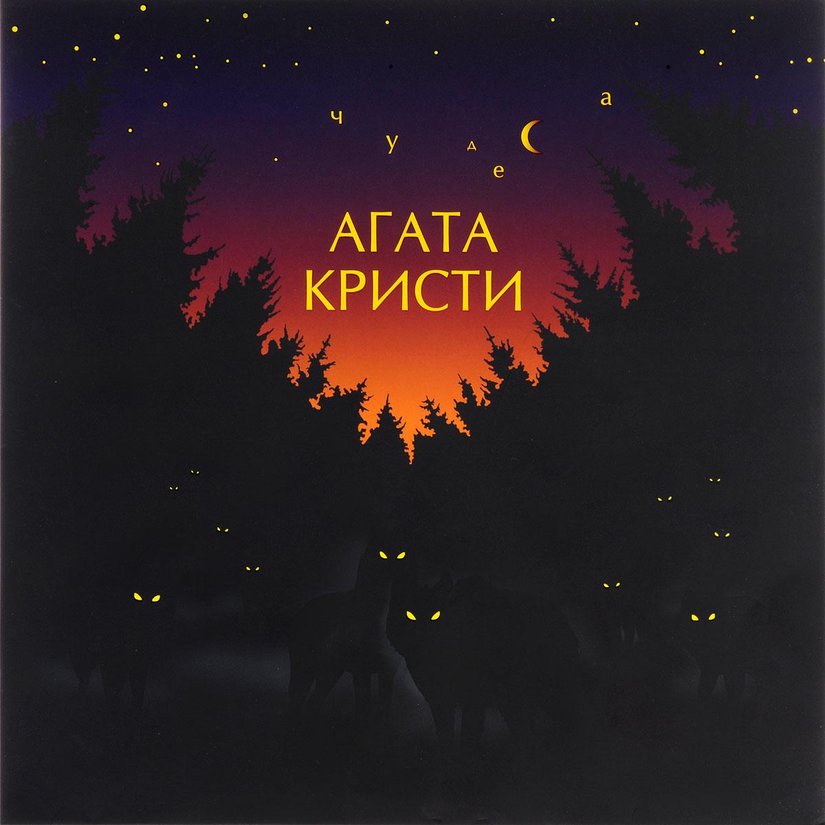 Агата Кристи Агата Кристи. Чудеса (LP) агата кристи коварство и любовь lp