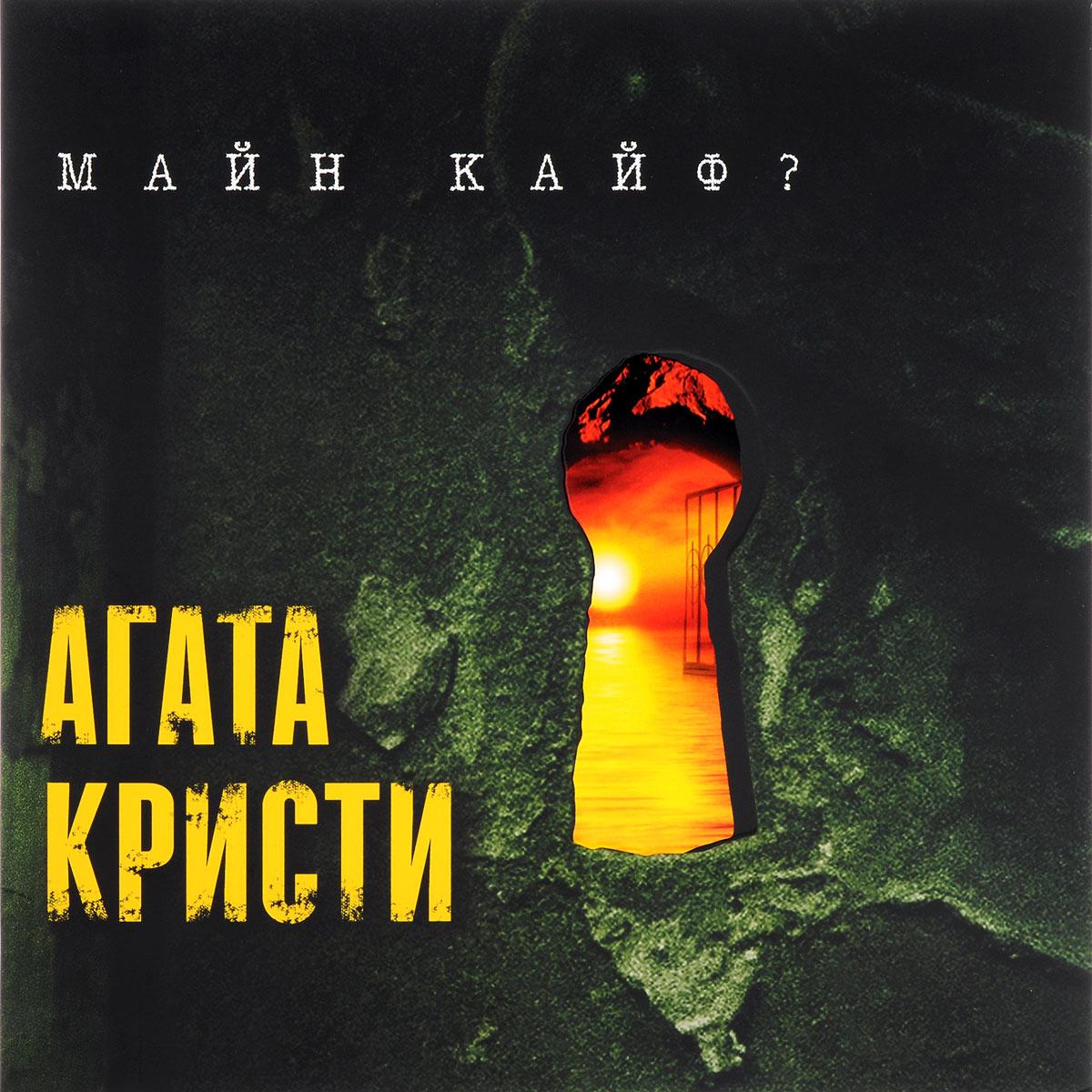 Агата Кристи Агата Кристи. Майн Кайф? (LP) агата кристи коварство и любовь lp